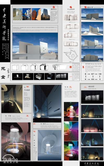 建筑设计师 -- 刘浪