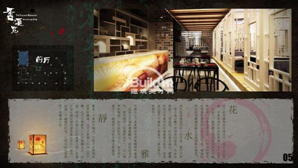 香溪苑——新中式湘菜馆设计
