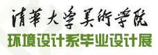 清华大学美术学院环艺系研究生毕设计展