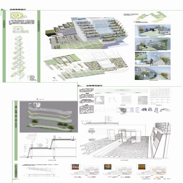 【2014清華美術學院環境藝術設計系本研究生畢業設計