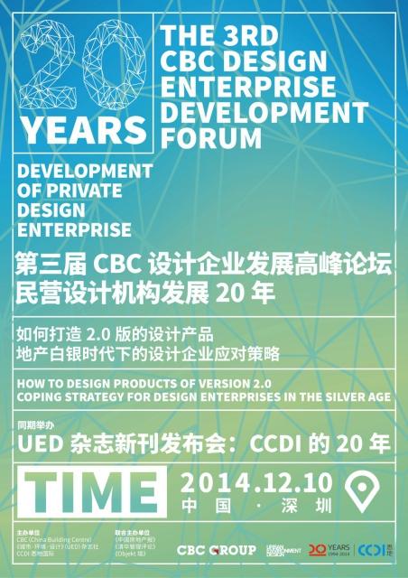 中国设计专业化发展的关键人物和企业领航者将在这里发表主题演讲并进
