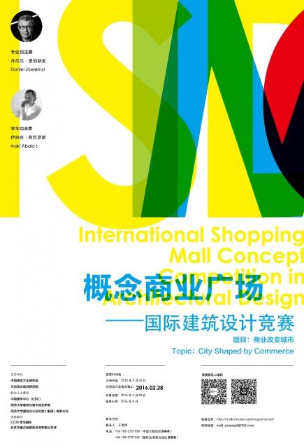 """""""概念商业广场""""国际建筑设计竞赛"""