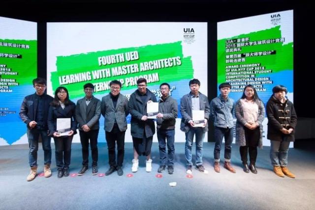 至此,uia-霍普杯2015国际大学生建筑设计竞赛颁奖典礼暨ued