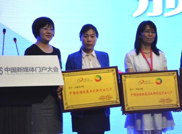 """金融英才网荣获""""最具创新行业门户""""称号"""