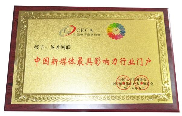 """英才网联荣获""""最具影响力行业门户""""称号"""