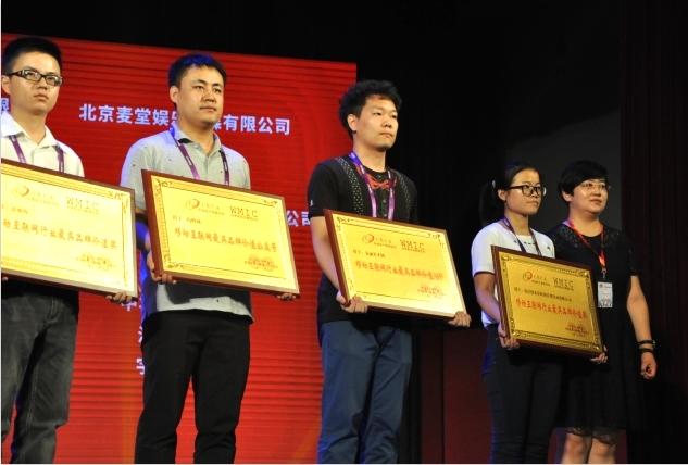 """金融英才网荣获""""最具品牌价值APP""""称号"""