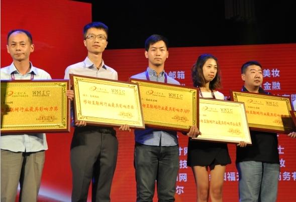 """建筑英才网荣获""""最具影响力APP""""称号"""