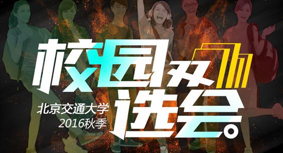 北京交通大学金融英才网2016年秋季双选会