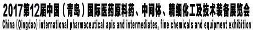 国际医药原料药、中间体、精细化工设备展17年7月青岛开幕