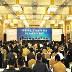 中国建筑学会工业化建筑学术委员会成立大会