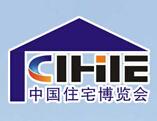 2017第九届中国(广州)国际集成住宅产业博览会