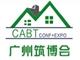 2017中国(广州)先进建筑技术、冷弯型钢博览会