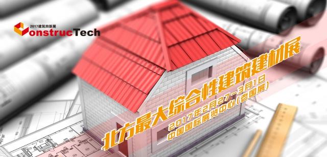 建筑四新博览会 开春亮相北京老国展