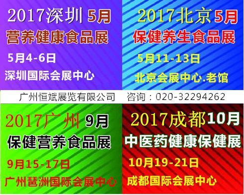 2017成都中医药及保健展销会10月19-21日隆重召开