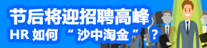 """节后将迎招聘高峰  HR如何""""沙中淘金""""?"""