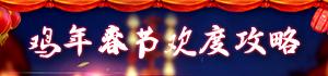 鸡年春节欢度攻略