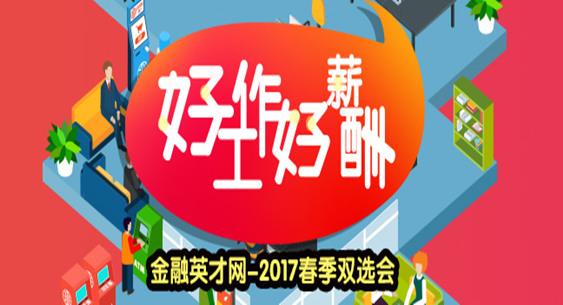 金融英才网2017春季校园双选会