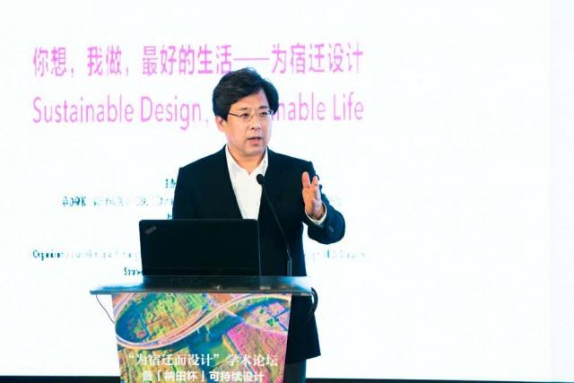 """为宿迁而设计暨""""衲田杯""""可持续设计国际竞赛发布会圆满成功"""