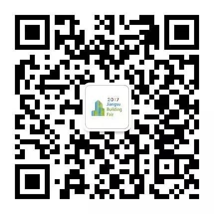 邀您参加2017江苏国际绿色建筑展览会