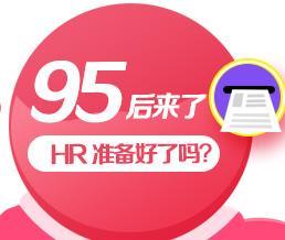 95后来了,HR准备好了吗?