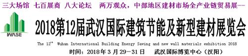 邀您参加2018武汉国际建筑节能及新型建材展览会