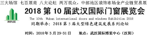 诚邀您参加2018第10届武汉国际门窗展览会