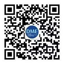 DME2017上海国际数字医疗与智能装备展览会参观指南