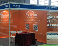 建筑英才网亮相2107第八届中国国际节博会