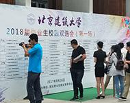 金秋九月校招季 北京建筑大学大型供需双选会圆满结束