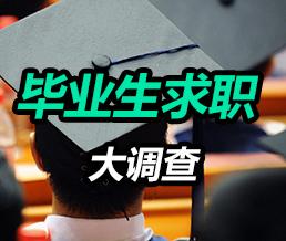 毕业生求职大调查