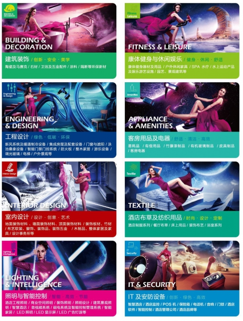 Hotelex18年上海国际酒店用品博览会分拆2期公告