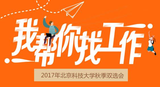 2017年北京科技大学机械工程学院秋季校园双选会