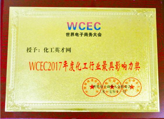 """化工英才网荣获""""2017年度化工行业最具影响力奖"""""""