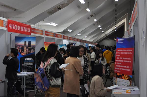 金融英才网携手首都经贸大学举办2017秋季双选会