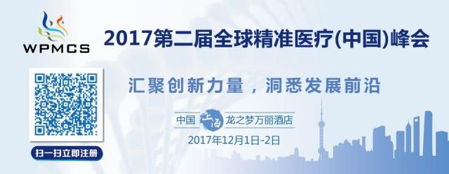 2017第二届全球精准医疗(中国)峰会召开在即