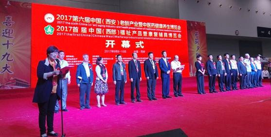 2018第七届(丝绸之路国际)老龄暨健康产业博览会