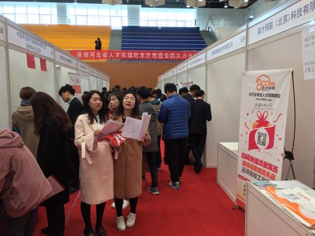 北京交通大学海滨学院2018届毕业生秋季双选会隆重召开