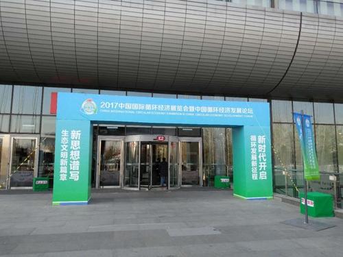 制造业人才网亮相2017中国国际循环经济展览会