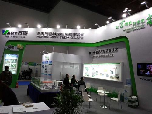 金融英才网亮相2017中国国际循环经济展览会