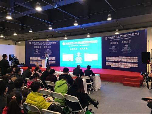 金融英才网亮相第二届中国(北京)国际大数据产业博览会