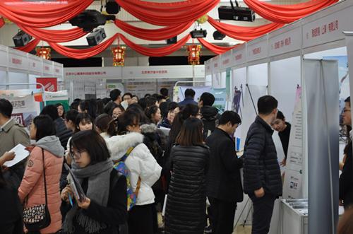 医药英才网携手北京中医药大学举办2017秋季双选会