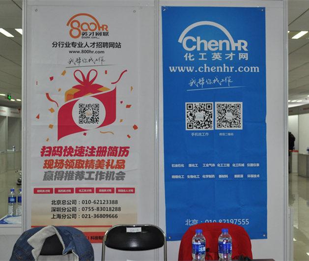 化工英才网携手北京化工大学成功举办2017秋季双选会