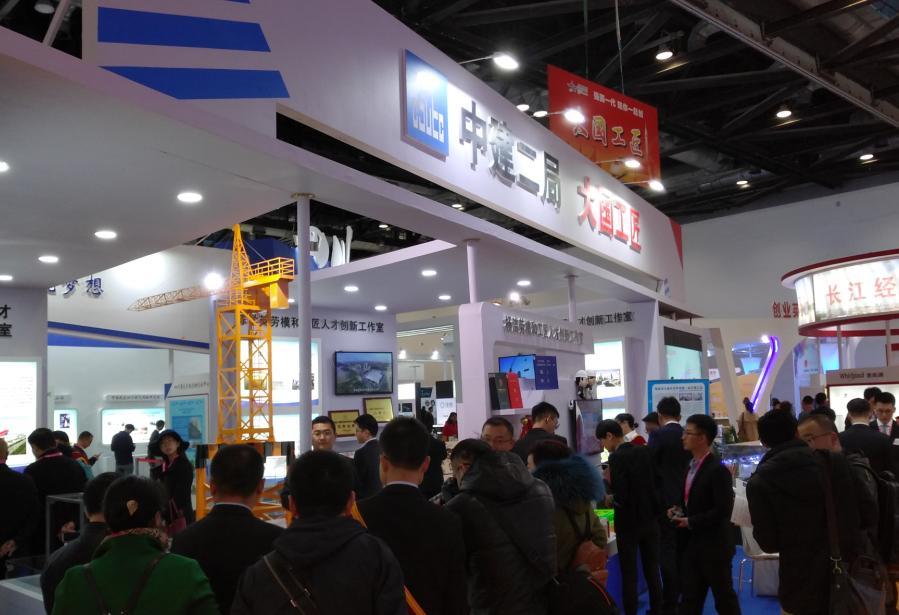 2017国际创新创业博览会在北京国家会议中心开幕