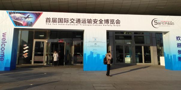 建筑英才网首次参加国际交通运输安全博览会