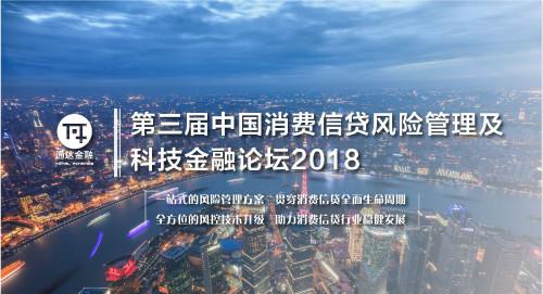 第三届中国国际消费信贷风险管理及科技金融论坛