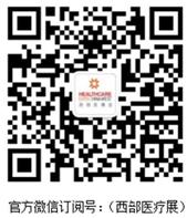 2018西部医疗健康博览会预登记进行中!