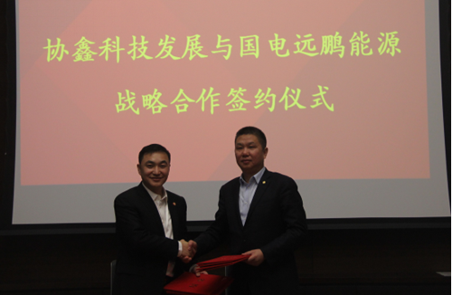国电远鹏与协鑫科技战略合作协议在苏州签约