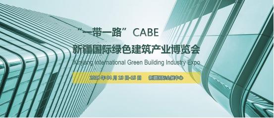 CABE2018新疆绿色建博会销售形势喜人