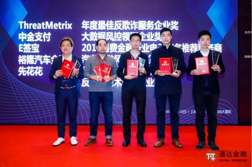 论坛会_第三届中国消费信贷风险管理及科技金融论坛会后报道