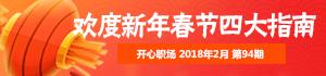 欢度新年 春节四大指南